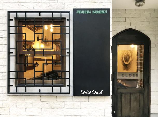 手鉄格子とメニューボードを造作描きの店舗看板
